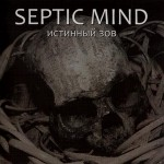 Septic Mind – Истинный Зов (The True Call)