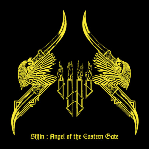 Sijjin – Angel Of The Eastern Gate